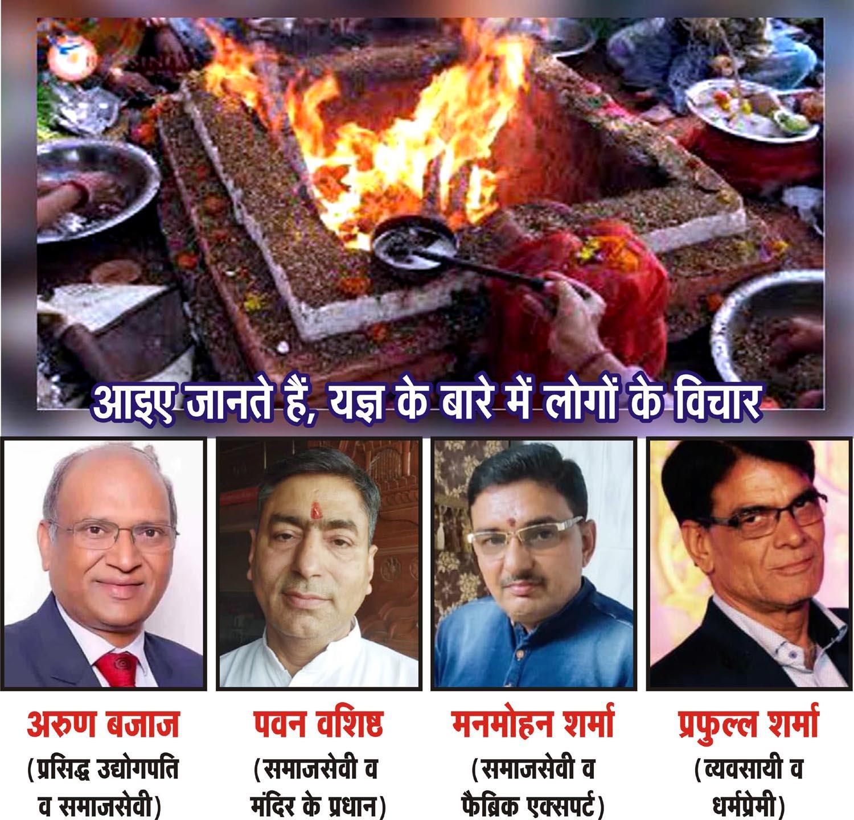 श्री संकट मोचन हनुमान मंडल 'कैली धाम 'में अमावस्या के दिन गायत्री मंत्र उच्चारण के साथ यज्ञ  किया गया